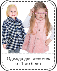 3b6059c9901af детская одежда оптом для новорожденных · детская одежда оптом для девочек  1-6 лет ...